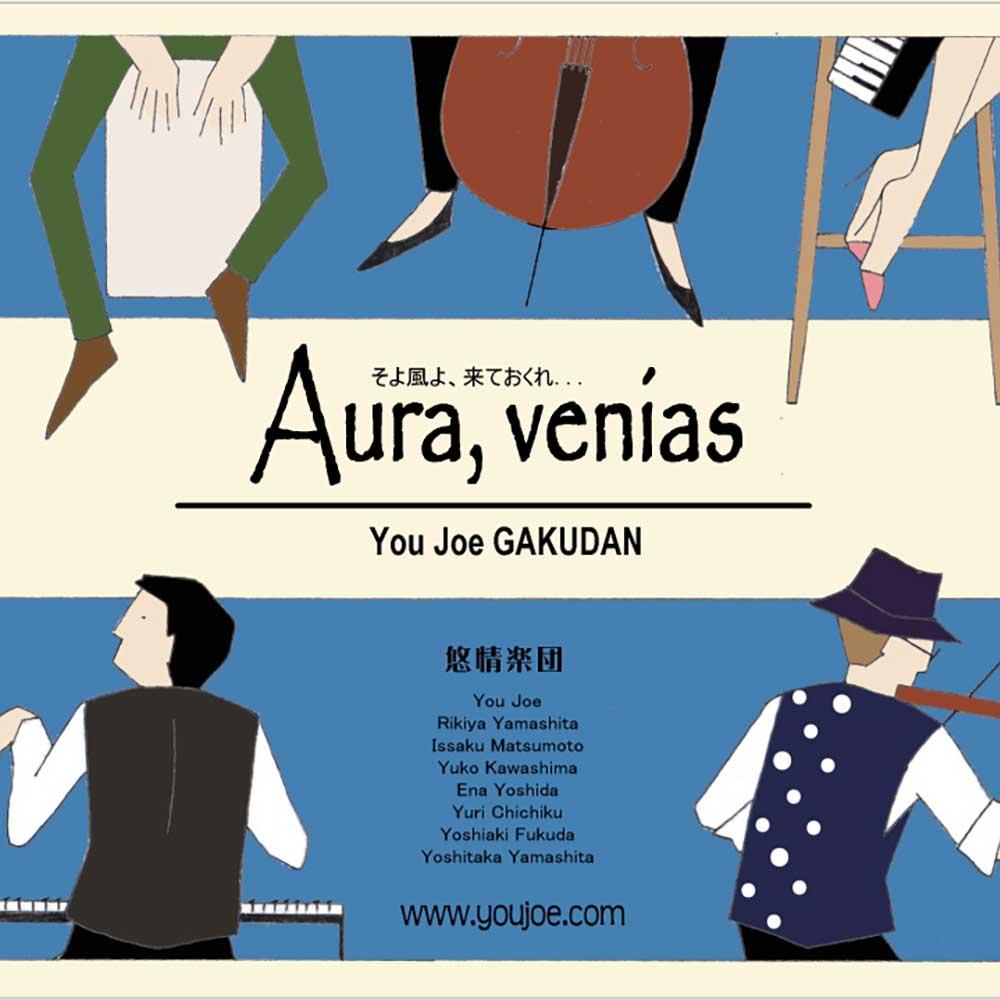 Aura, venias そよ風よきておくれ / 悠情楽団
