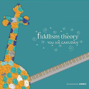 fiddlism theory / 悠情楽団