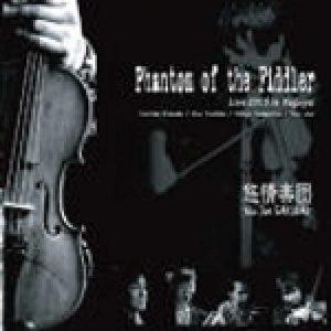 Phantam of the Fiddler / 悠情楽団ライブ