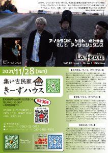 2021_11_28_flyer_kiizu